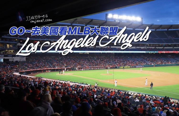 美國自由行|前進美國看MLB大聯盟球星!使用StubHub訂票好方便