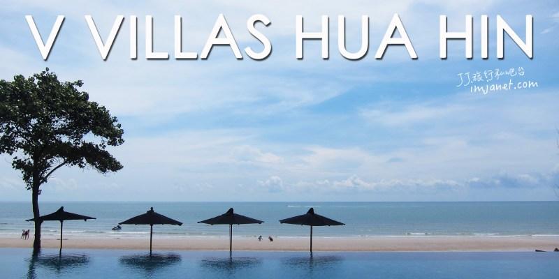 泰國華欣Villa住宿推薦|頂級V Villas Hua Hin V別墅飯店,私人泳池及專屬管家的五星級享受