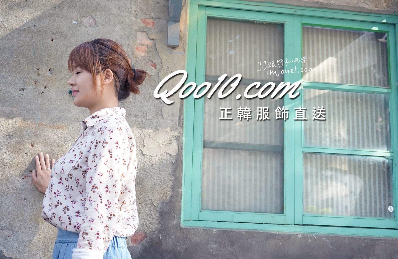 網路購物 Qoo10.com:不用找代購也能輕鬆買正韓服飾
