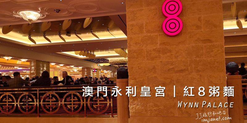 澳門美食 永利皇宮紅8粥麵,24小時營業的中式南方麵食館