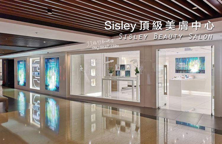 保養|Sisley頂級美膚中心麗晶店,每年必用的VISA御璽卡生日護膚禮