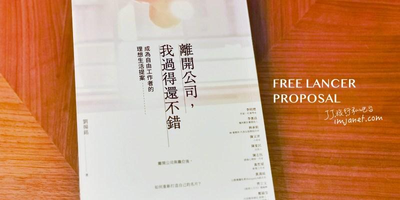 閱讀心得|離開公司,我過得還不錯 成為自由工作者的理想生活提案 劉揚銘