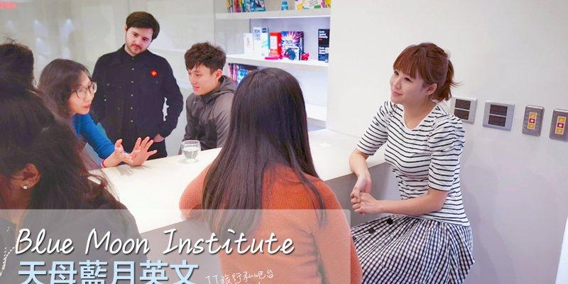 英文學習|天母藍月英文,在台灣打造國外語言學校的學習環境