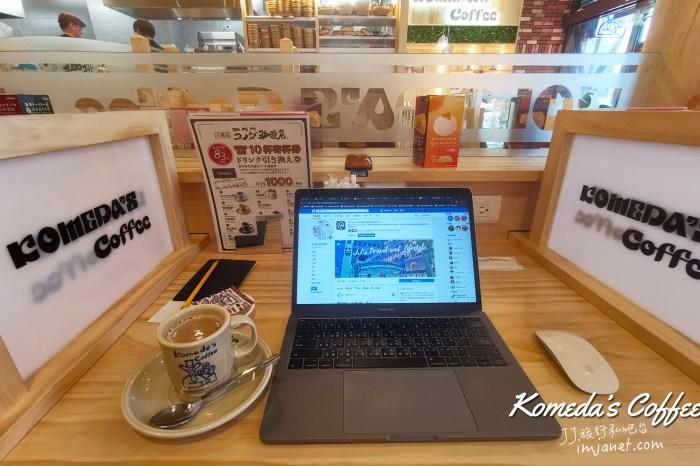 台北咖啡廳|Komeda's Coffee客美多珈琲店,SOHO族業務好去處
