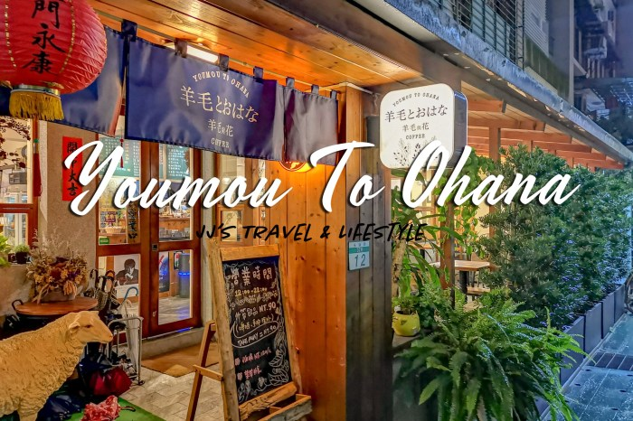 台北咖啡廳|羊毛與花 永康街不限時質感日系咖啡廳
