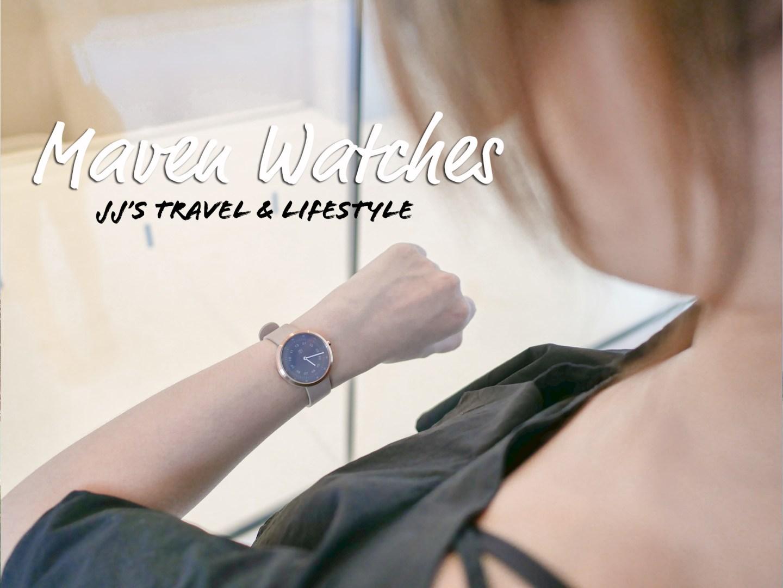 配件|Maven Watches香港設計師手錶 莫蘭迪色簡約質感