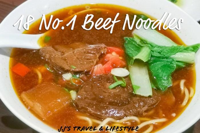 台北宵夜深夜食堂|六張犁站通化街18冠軍牛肉麵,開到凌晨的好味道