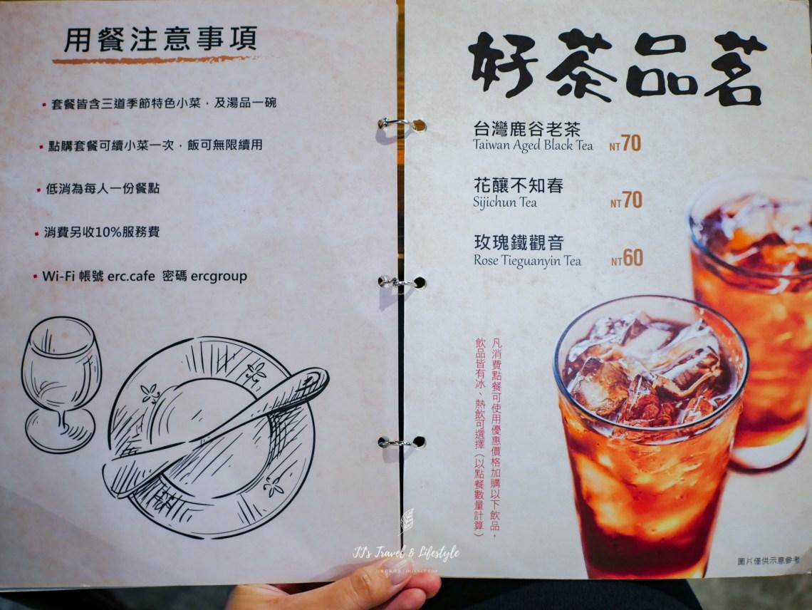 E.R.C 阿達阿永咖啡廳菜單