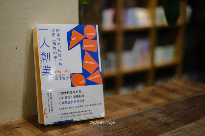 閱讀心得 一人創業:創業就是,做好一件你真正想做的事 坂本憲彥