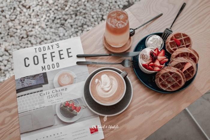 內湖咖啡廳|純白貨櫃玻璃屋 Coffee Industry – Café champ,簡約質感放鬆氛圍(附菜單)