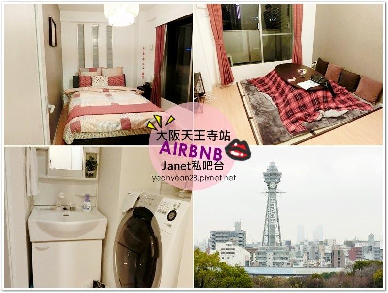 2016日本‧大阪》推薦大阪Airbnb超優質平價民宿,近地鐵天王寺站