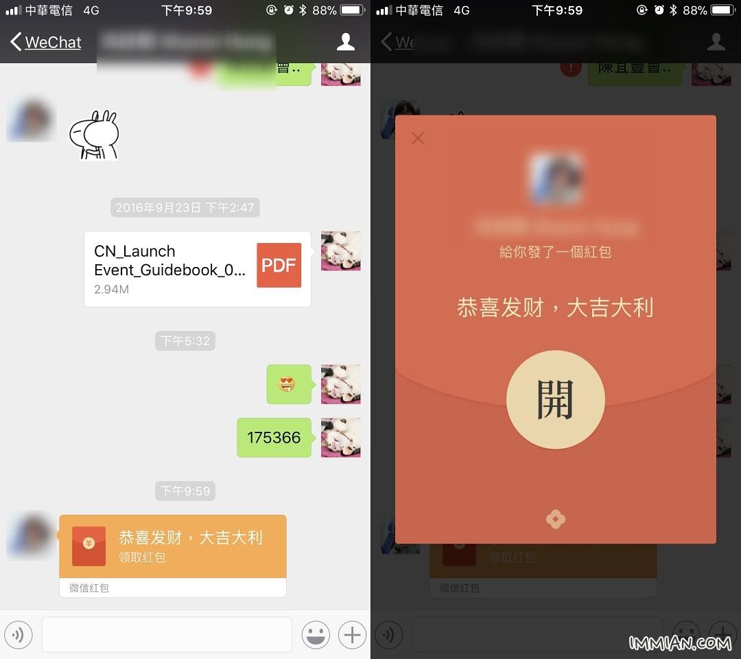 中國走跳必備。WeChat 微信錢包怎麼開通?怎麼加值? - 巷子裡的生活