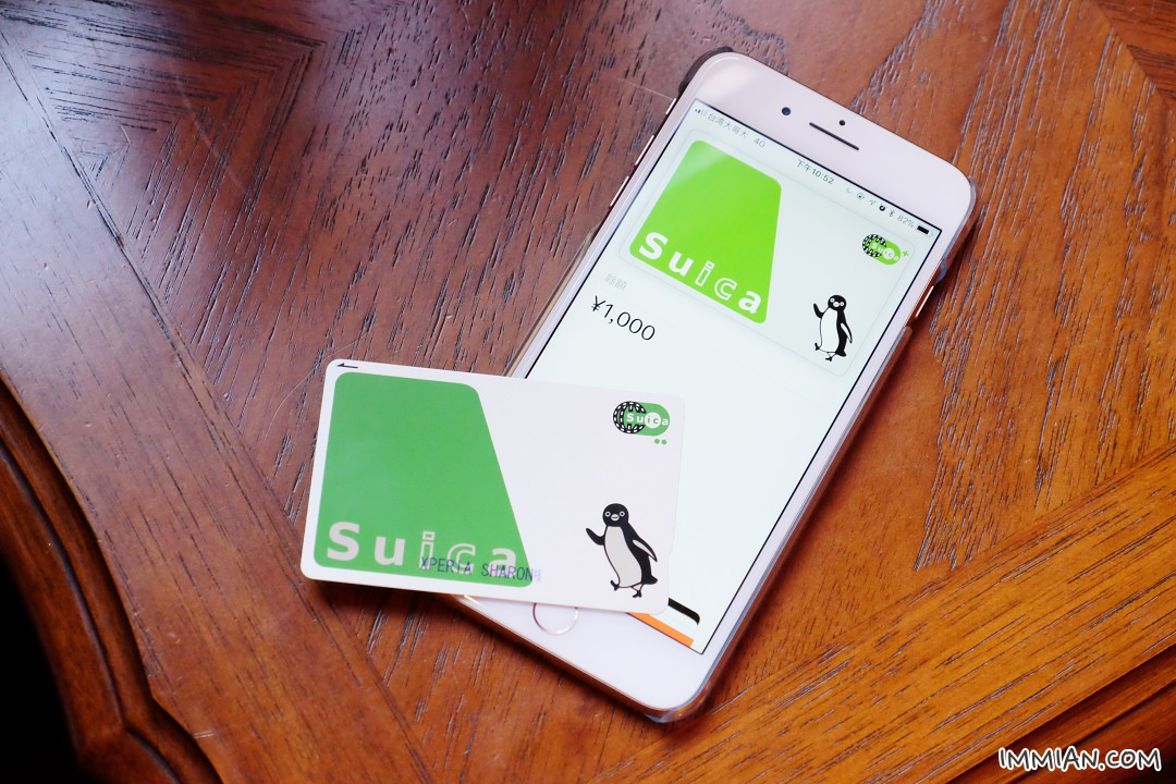 日本交通卡 Suica 放進 iPhone 全教學,如何設定,換手機怎麼轉換? - 巷子裡的生活