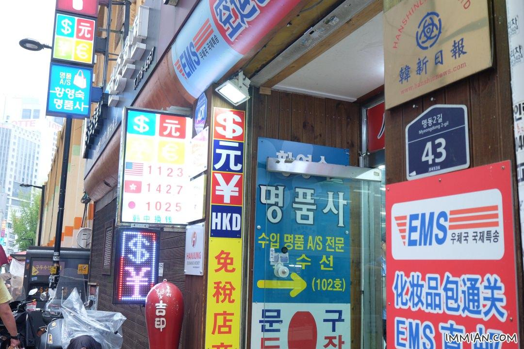韓國首爾換錢所整理(明洞最方便),超簡單韓國換匯試算 - 巷子裡的生活