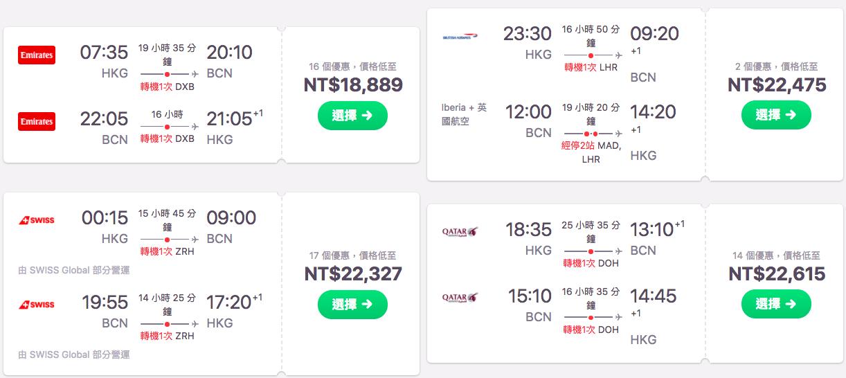 飛歐洲便宜機票訂票教學!香港出發比臺灣出發便宜很多呀~ - 巷子裡的生活