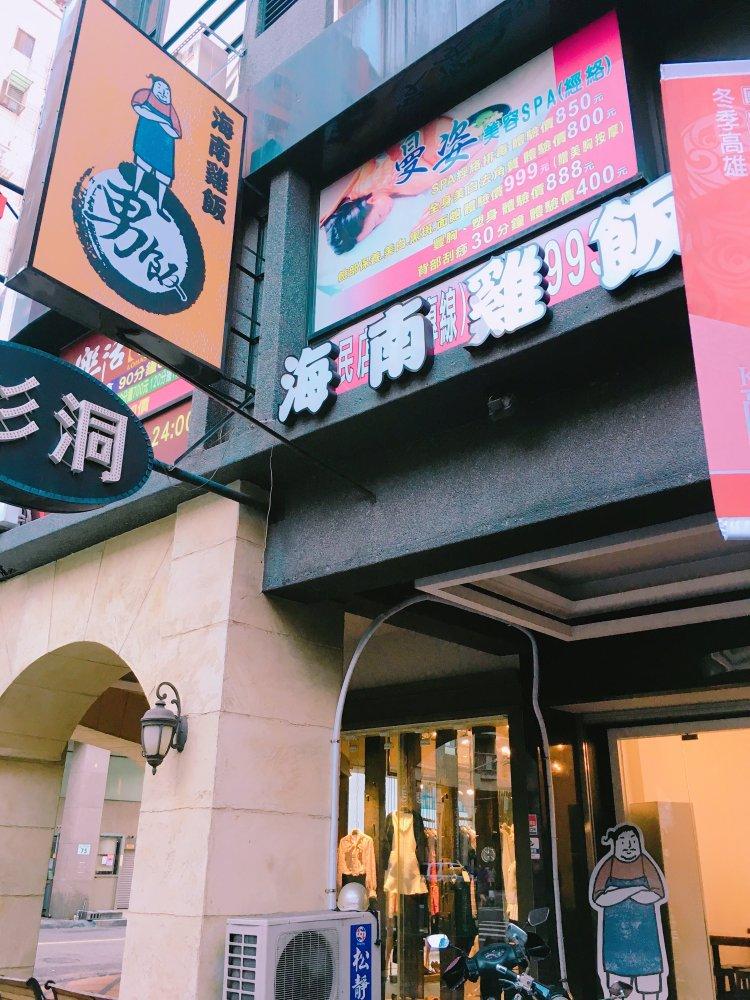 【高雄美食】大郭的小廚房—男飯(富民店),邪惡斷面椒麻雞海南雞飯,人氣平價南洋料理