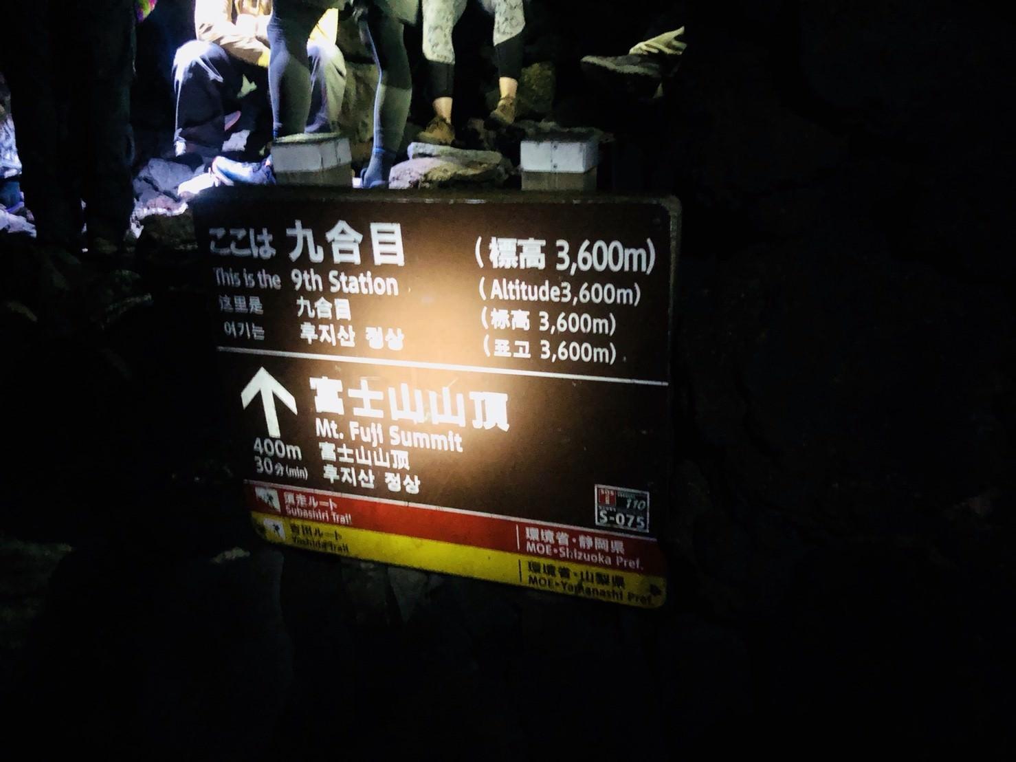 富士山_180827_0096