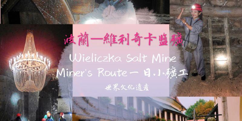 波蘭維利奇卡鹽礦Wieliczka Salt Mine-Miners' Route交通.購票超詳細攻略懶人包,含2019年最新公車時刻表及路線介紹 世界文化遺產