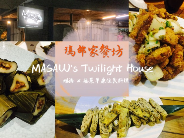 【屏東美食】旭海 瑪邵家餐坊MASAW's Twilight House 預約制原住民無菜單料理