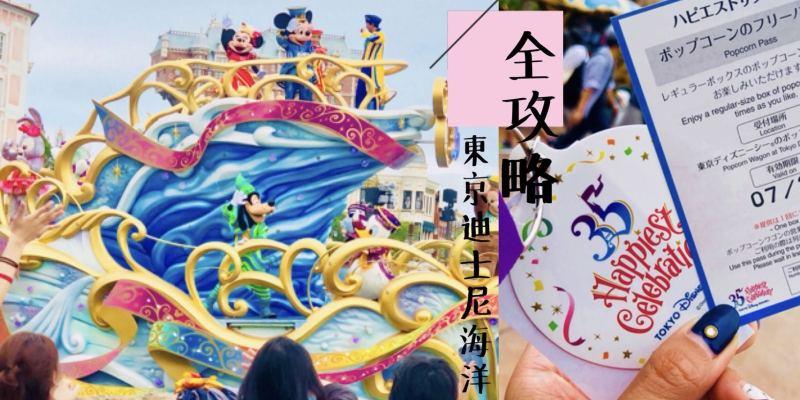 日本東京迪士尼樂園/海洋攻略,初心者懶人包含app下載+如何得到35週年幸運獎牌