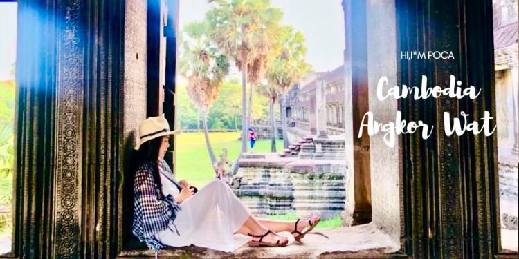 柬埔寨吳哥窟5天行程攻略+自製旅遊手冊分享+司機推薦,小資當大爺台幣一萬六有找,帶爸媽去旅行一點都不崩潰