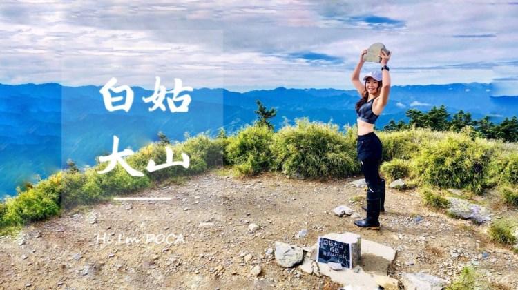 白姑大山2018,中橫四辣之特辣,兩天一夜紀錄