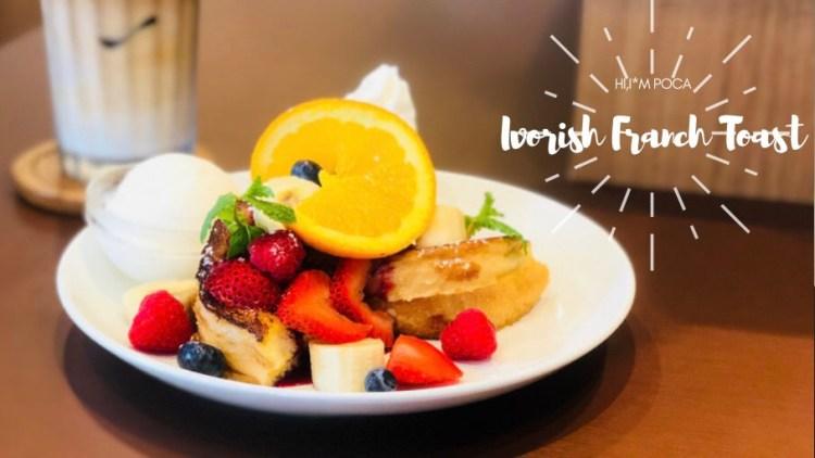 Ivorish法式吐司—九州福岡必吃美食推薦,地表最強法式吐司來了!