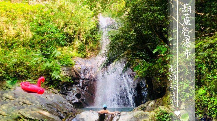 葫蘆谷瀑布—高雄六龜茂林消暑秘境景點