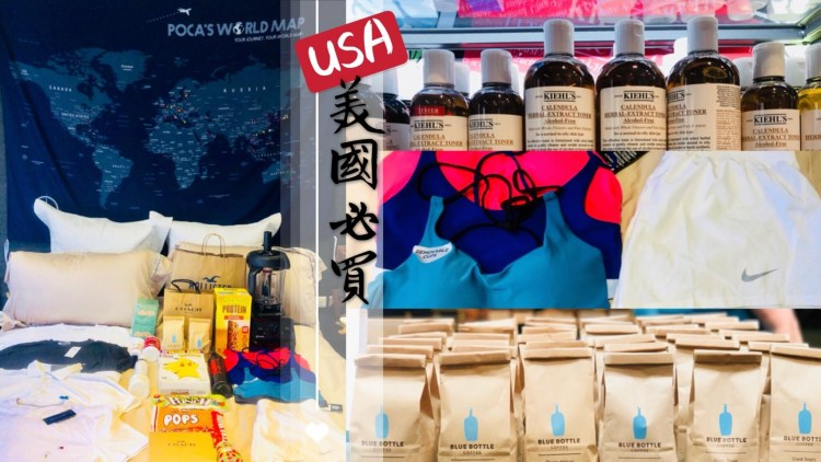 美國必買推薦品牌.零食.保健食品.服飾.保養品.超市.伴手禮/戰利品分享&價格參考