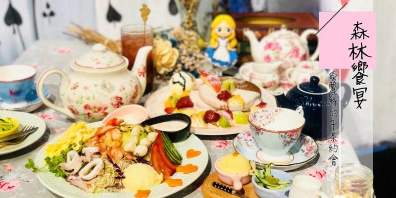 台南美食 森林饗宴—愛麗絲與兔子先生的下午茶約會