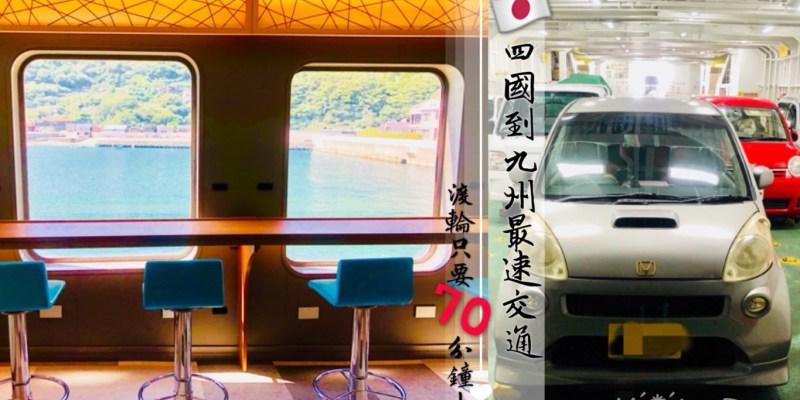 日本四國到九州渡輪交通攻略,最速只要70分鐘三崎港到佐賀關港搭乘紀錄
