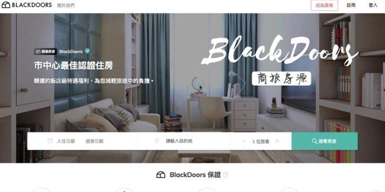 BlackDoors商旅房源—新會員送600元訂房點數、亞洲萬里通會員享首次預定1600元折扣