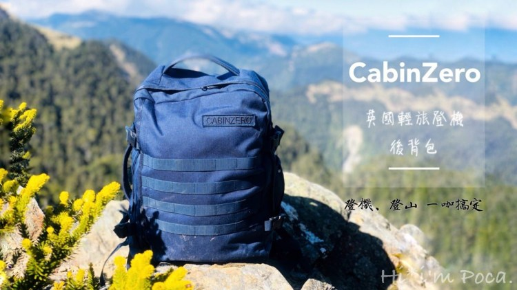 CabinZero輕旅登機後背包,登機、登山一包搞定(內含九折優惠碼)