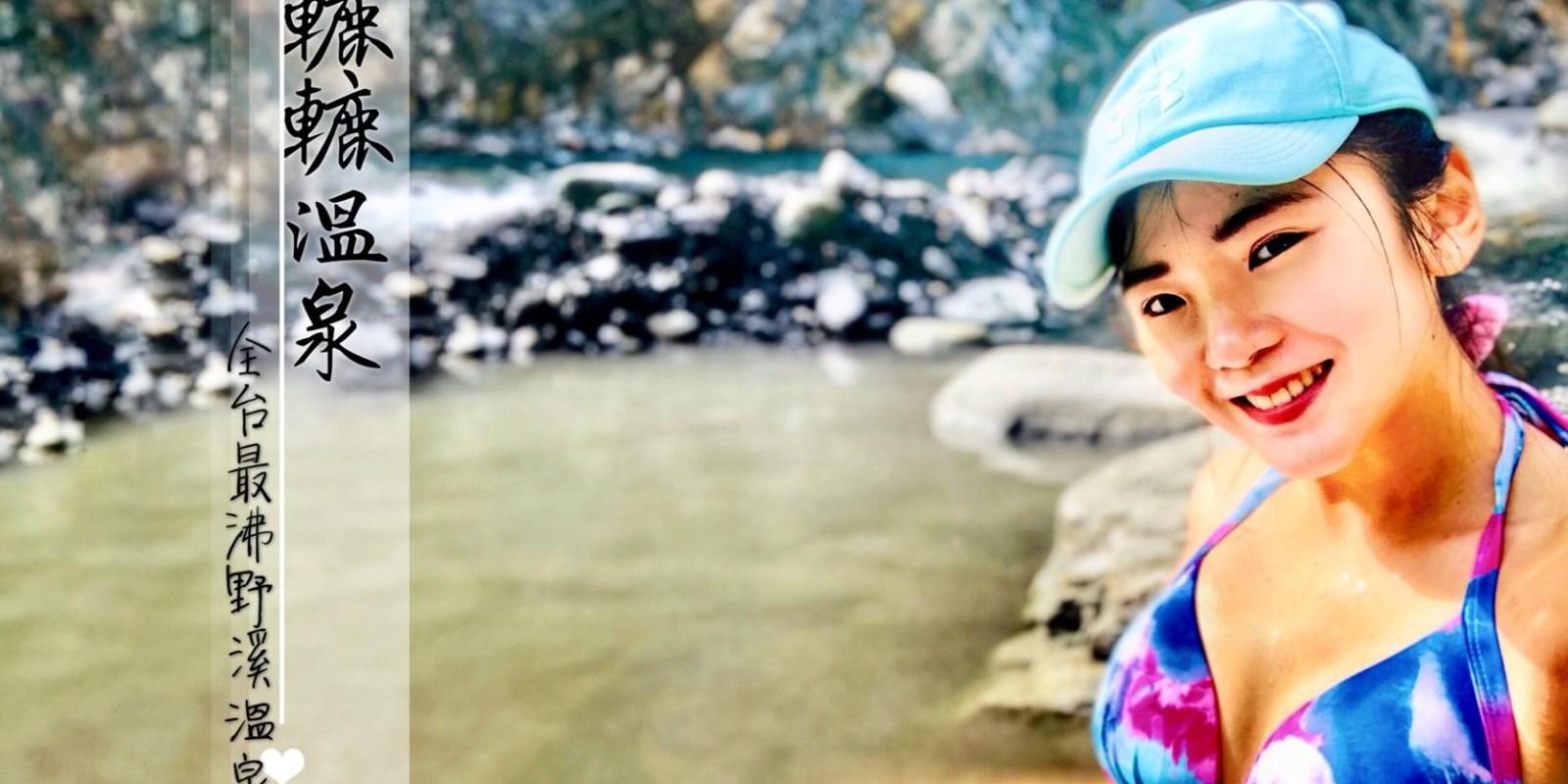 轆轆溫泉—台東秘境景點,全台最搖滾野溪溫泉野營,含交通/停車/路況/入山證資訊