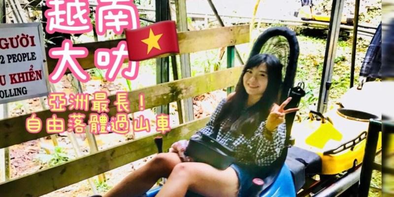 越南大叻/大勒 Da Lat—達塔拉瀑布(Datanla Water Falls),亞洲最長自由落體過山車/雲霄飛車