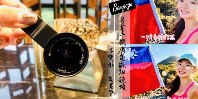 Bomgogo專業手機廣角微距鏡頭,廣角不變形