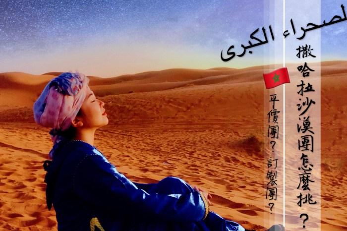 摩洛哥 撒哈拉沙漠團選擇推薦攻略