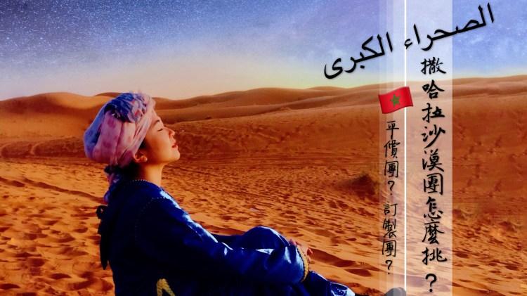 摩洛哥|撒哈拉沙漠團選擇推薦攻略