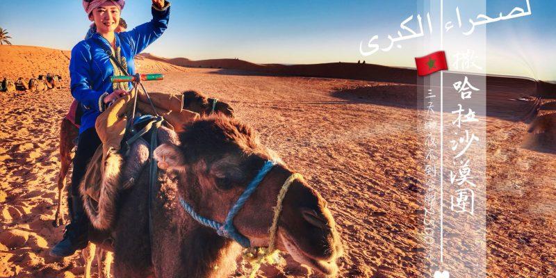 摩洛哥 撒哈拉沙漠團3天2夜遊記,超便宜只要不到台幣2500元