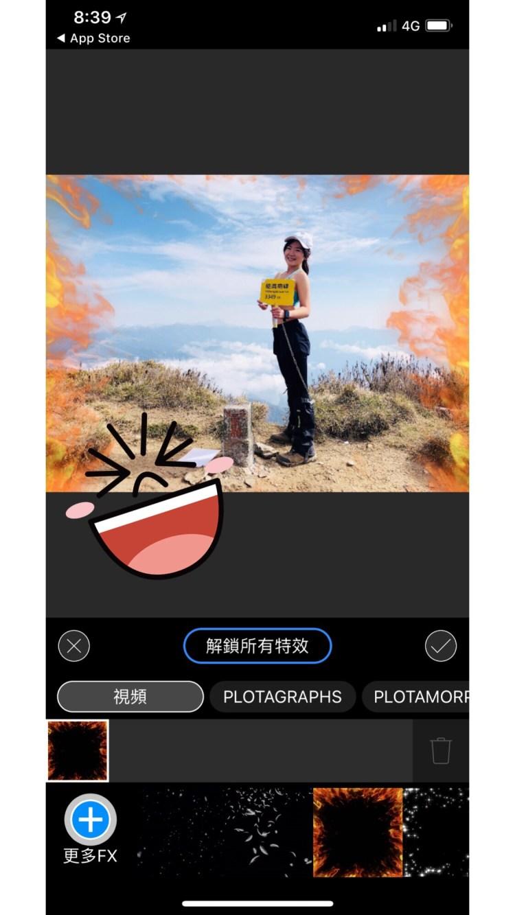 【修圖APP】Plotagraph超簡易使用教學—6個步驟讓你的登頂照片動起來!