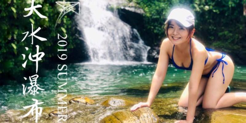 大水沖瀑布—屏東三地門超消暑親子懶人秘境,只需步行10分鐘!