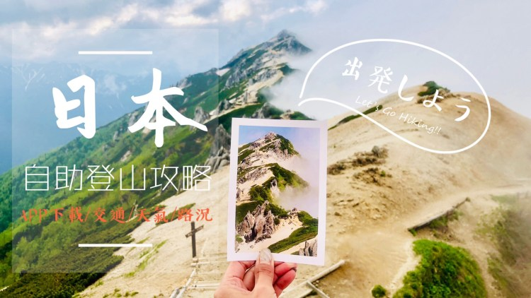 日本自助登山攻略,超便宜9天不到台幣兩萬,日本登山地圖APP下載.路線.交通.天氣查詢.花費,免跟團!免嚮導!富士山.槍岳.表銀座縱走我來了!