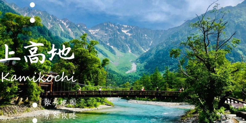 上高地景點攻略散步地圖,健行一日遊路線推薦,日本神降臨之地