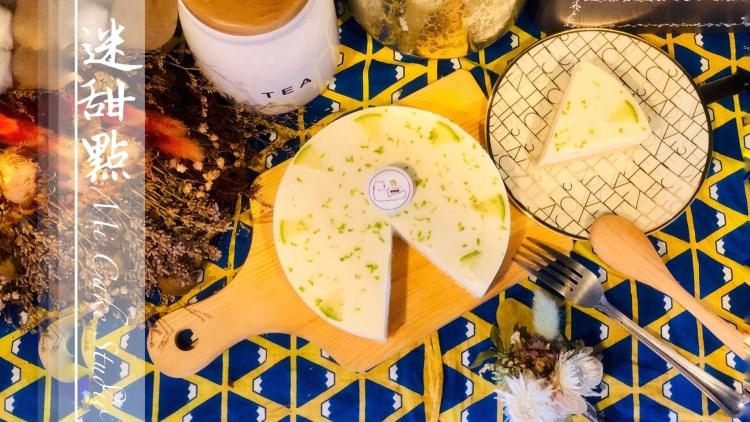 迷甜點Mi Cake Studio,台中宅配甜點團購美食推薦,超美味檸檬生乳酪蛋糕