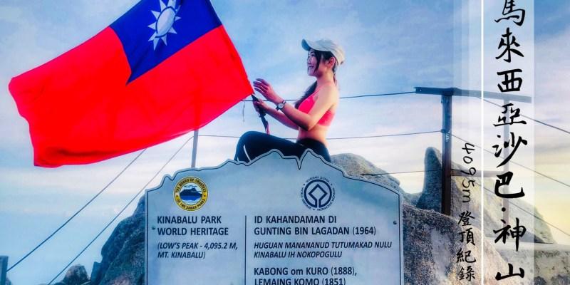 沙巴神山兩天一夜登山紀錄(含寄物.交通方式.五星山屋導覽)・Mt.Kinabalu 4095m 馬來西亞最高峰