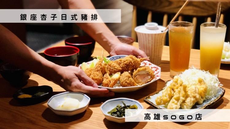 銀座杏子日式豬排高雄SOGO店,捷運三多商圈美食,令人無法抗拒的腰內肉