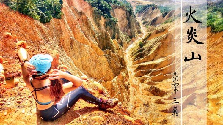 火炎山—苗栗三義台版大峽谷,熱門網美親子健行景點,含O型GPX路線檔下載