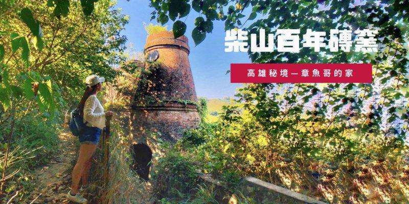 柴山百年石灰窯(章魚哥的家)—高雄秘境日治時期磚窯