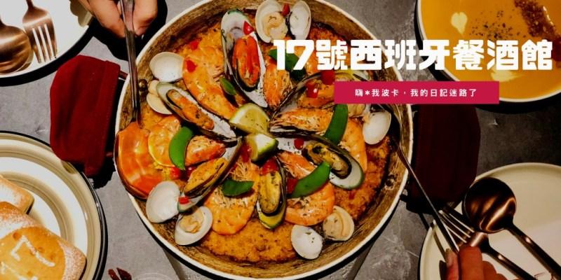 17號西班牙餐酒館—經典西班牙海鮮烤飯,高雄新興區巷弄隱藏版美食近美麗島站