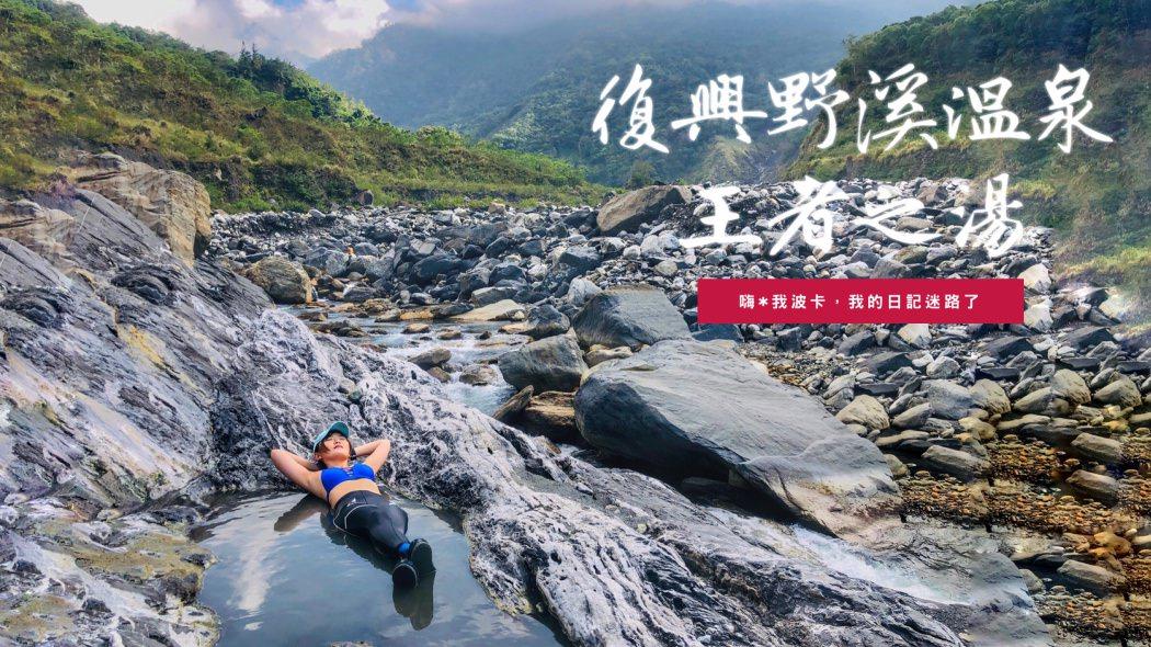 復興溫泉—王者之湯,高雄南橫秘境野溪溫泉入門,步行一個半小時可達,含GPX路線檔下載